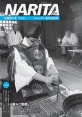 広報なりた平成26年2月15日号