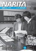 広報なりた平成26年4月15日号