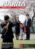広報なりた平成26年5月1日号
