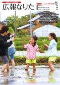 広報なりた平成29年6月1日号