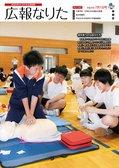 広報なりた平成29年7月1日号