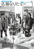 広報なりた平成30年4月15日号