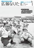広報なりた平成30年6月15日号