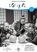 広報なりた平成30年11月15日号