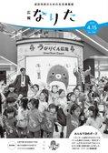 広報なりた平成31年4月15日号